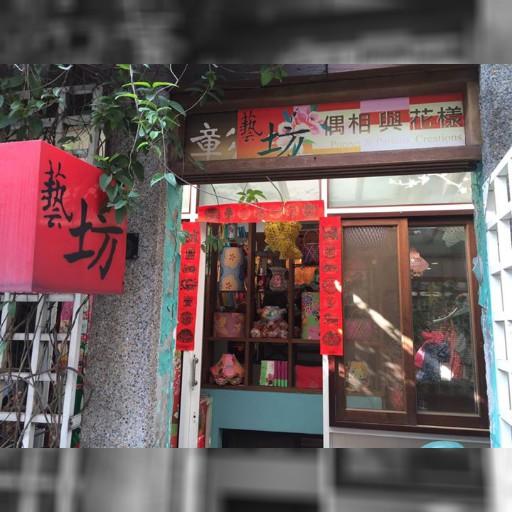 在台北市的永康街有一家使用台灣花布的創意雜貨舖
