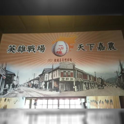 嘉義の北門駅近くにある檜意森活村。その中に映画KANOの近藤監督宅を再現した家があります。