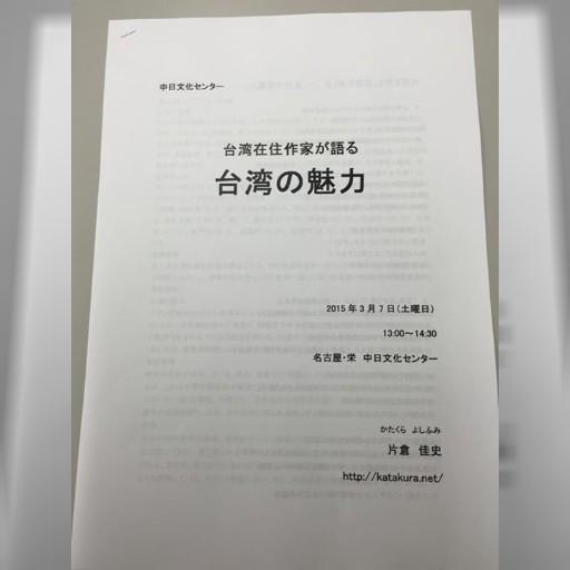 栄中日文化センターで片倉佳史さんが「台湾在住作家が語る 台湾の魅力」と題して講演されました。