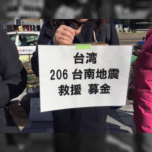 我們在日本名古屋祈禱台灣平安