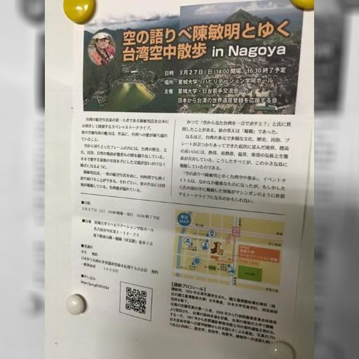 空の語りべ陳敏明とゆく台湾空中散歩 開催中!
