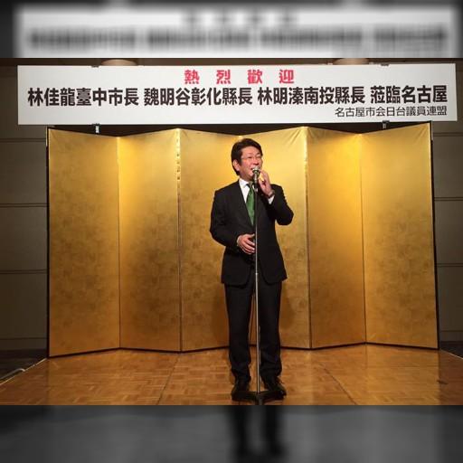 名古屋を訪問中の台中市長、彰化縣長、南投縣長を歓迎する昼食会が、名古屋市会日台議員連盟の主催で行われました。