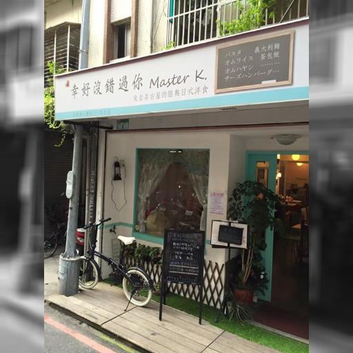 公館に名古屋大学に留学していた方の洋食店があります。