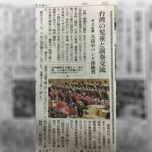 昨日の嘉義と名古屋の小学生音楽交流が新聞でも報じられています。