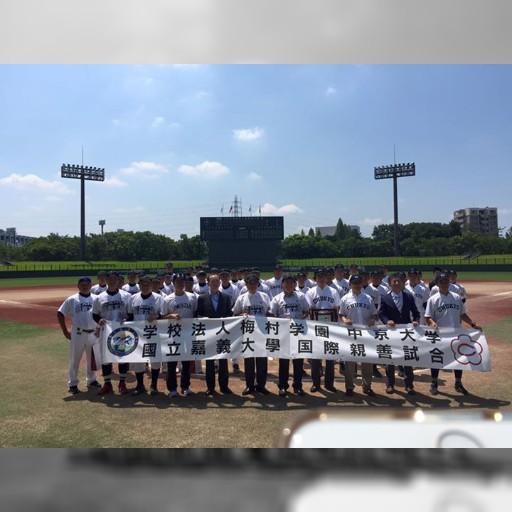 嘉義大学と中京大学の野球交流戦、いよいよ始まりました!