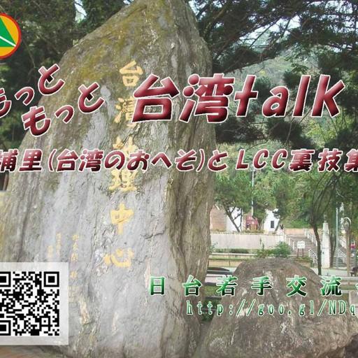 8月6日 もっともっと台湾talk!~埔里(台湾のおへそ)とLCC裏技集~(愛知県)