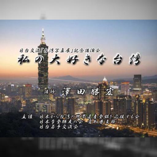 8月20日 日台交流「台湾写真展」記念講演会 ~私の大好きな台湾~(愛知県)