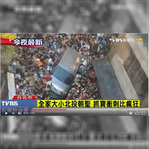 """【動画あり】台湾の """"ポケモン聖地"""" がヤバすぎ! カオスすぎ!! カビゴンダッシュする群衆に世界もビビる / 海外メディア「まるでこの世の終わり」"""