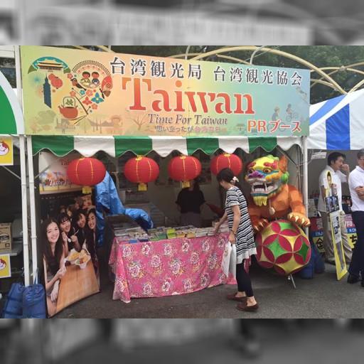 どまつりで台湾観光協会のお手伝いをしています。