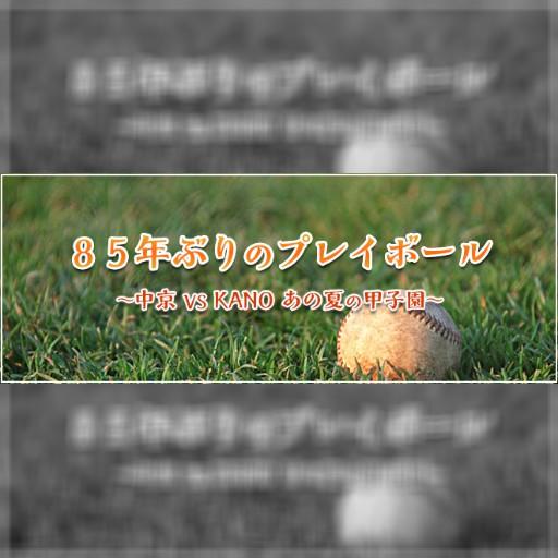 BS朝日「85年ぶりのプレイボール ~中京 VS KANO あの夏の甲子園~」の番組サイト。