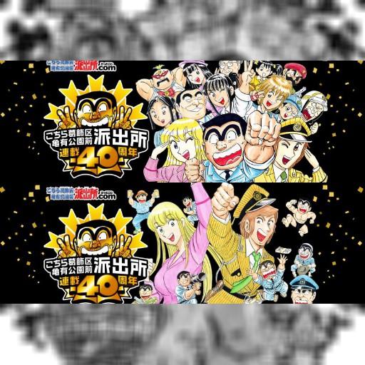 連載40年!日本超長壽漫畫《烏龍派出所》本月17日畫下完結篇-風傳媒