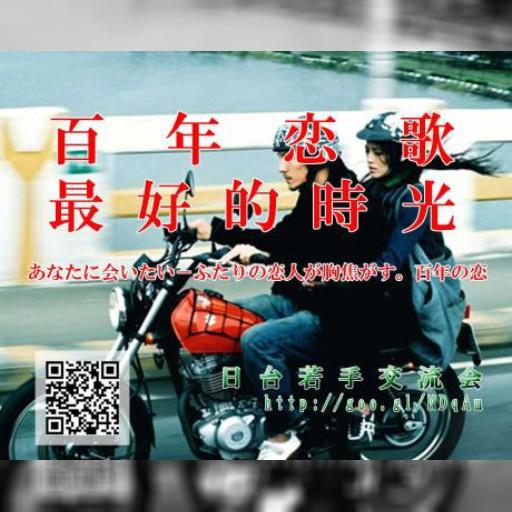 9月16日 台湾映画「百年恋歌(最好的時光)」上映会(愛知県)