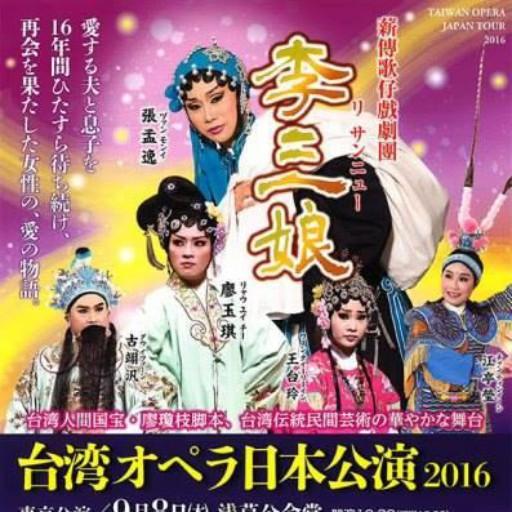 台湾オペラ 華やかに 加賀で「李三娘」公演