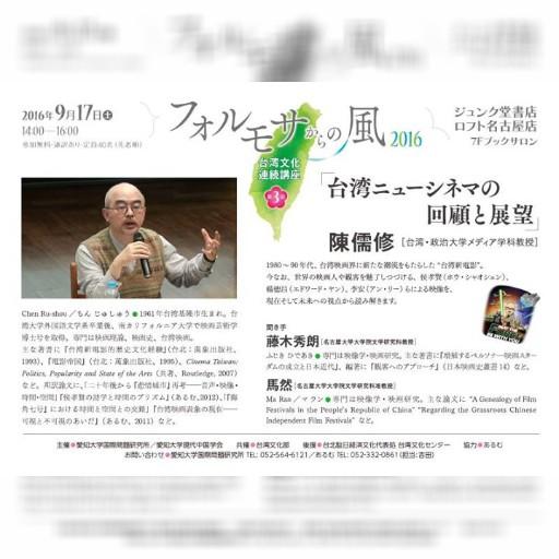 9/17(土)、ジュンク堂ロフト名古屋店7Fで「台湾ニューシネマの回顧と展望」が開催されます。