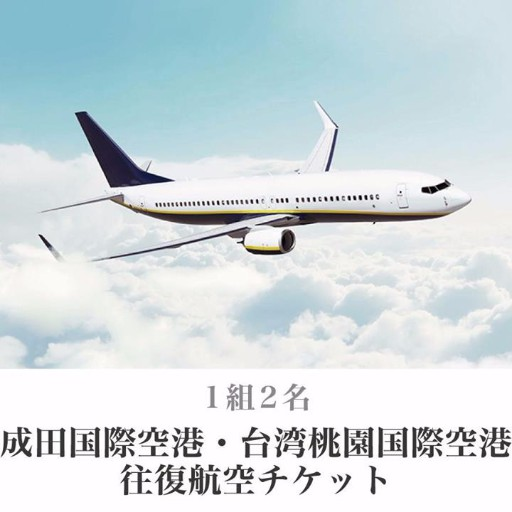 日本・台湾グルメウィーク2016