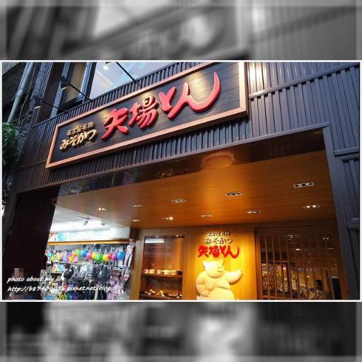 [Food][台北大安] 日本名古屋名物~矢場とん味噌豬排台灣1號店 – WalkerLand窩客島