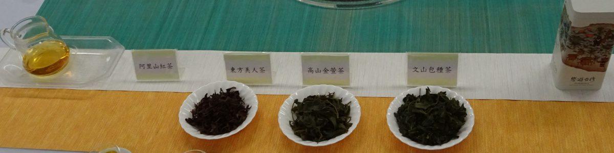 台湾茶講座