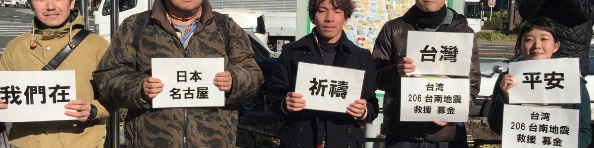 台南地震街頭募金活動
