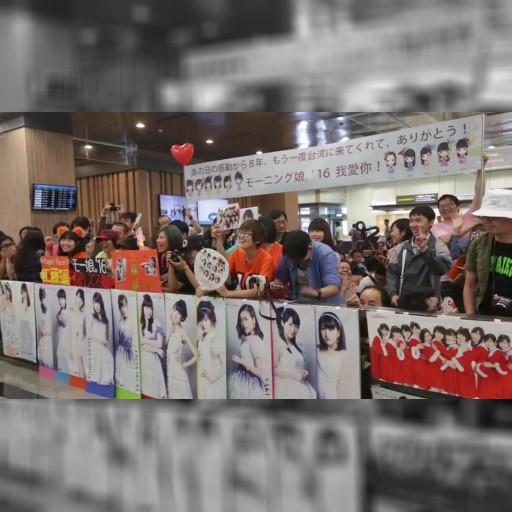 モー娘。、台湾訪問 空港ではファン200人が「ようこそ」 | 芸能スポーツ | 中央社フォーカス台湾