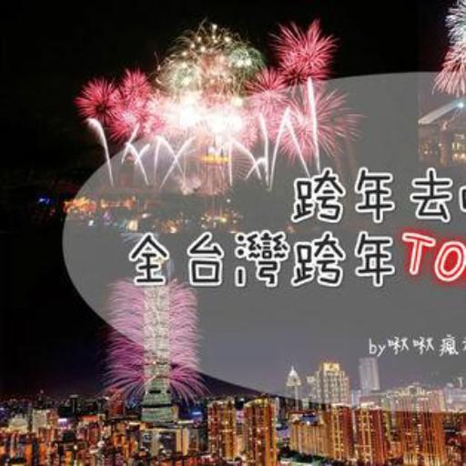 跨年去哪好?全台灣跨年TOP15好去處!
