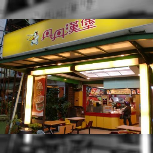 丹丹漢堡為何不來台北 原因曝光! | 即時新聞 | 20161103 | 蘋果日報