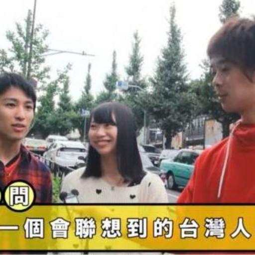 街訪日本人「最有名的台灣人是?」 答案超意外