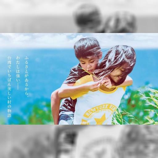11/29(日)午後、台湾映画「太陽の子(太陽的孩子)」の上映会をします!