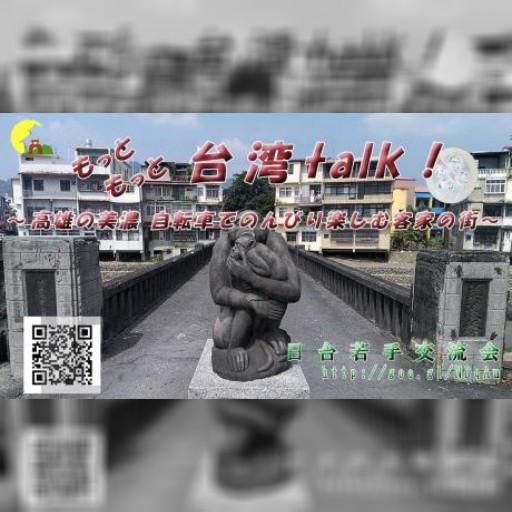 11月26日 もっともっと台湾talk!~高雄の美濃 自転車で楽しむ客家の街~(愛知県)