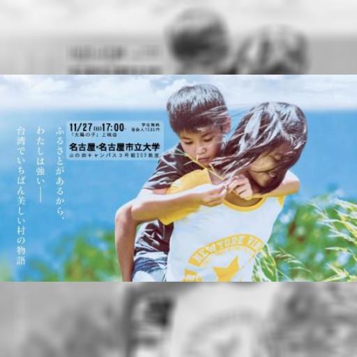 11月27日 台湾映画「太陽の子(太陽的孩子)」上映会&野嶋剛講演会(愛知県)