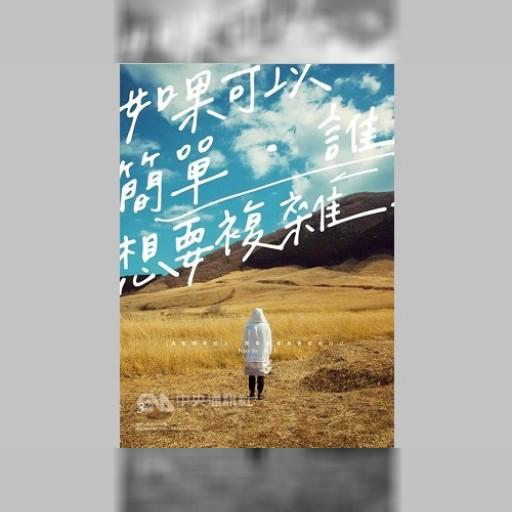 台湾の年間10大ベストセラー、日本の書籍が5冊ランクイン | 社会 | 中央社フォーカス台湾