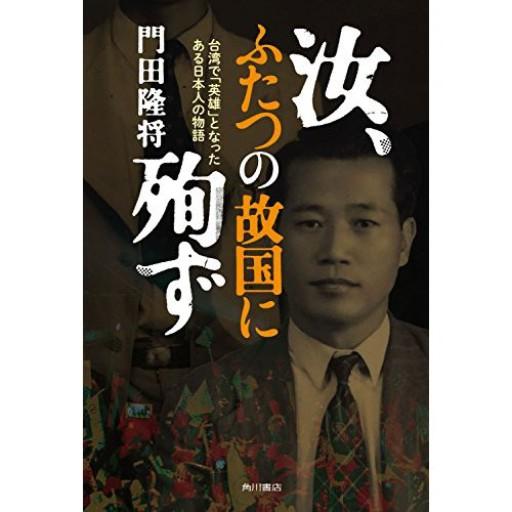 汝、ふたつの故国に殉ず ―台湾で「英雄」となったある日本人の物語― (角川書店単行本)