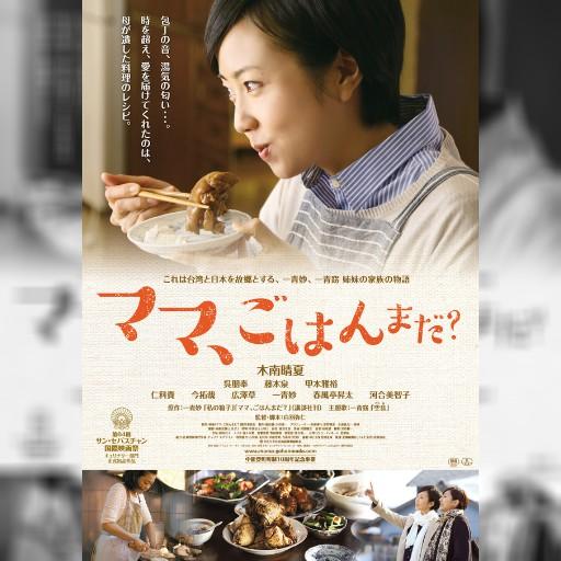 一青妙のエッセイ原作「ママ、ごはんまだ?」台湾料理が食卓彩る予告編
