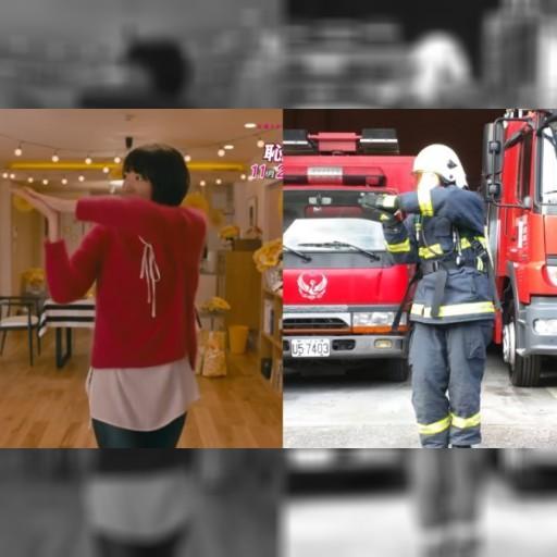 神還原!消防穿19公斤裝備跳《戀》舞 網:揹氣瓶的平匡94狂 | ETtoday 東森新聞雲
