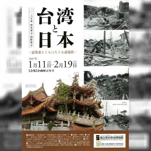 日本の国立歴史民俗博物館(千葉県)で国際企画展示「台湾と日本―震災史とともにたどる近現代―」が開催されます。