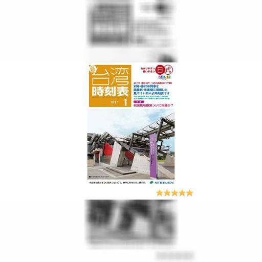 ニュー台湾時刻表2017年1月号 (NITTETSUREN)