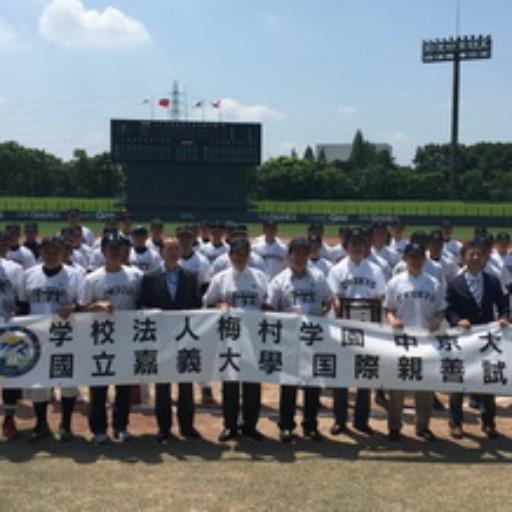 2月20日~23日、嘉義で嘉義大学と中京大学のKANO野球交流戦が開催されます!