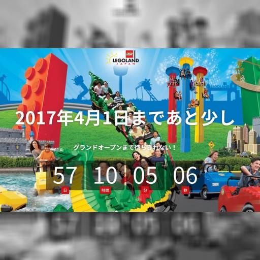 名古屋樂高樂園完工 4.1正式開幕 | 即時新聞 | 20170202 | 蘋果日報
