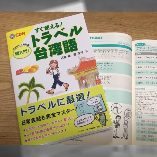 台湾語って面白い! (『トラベル台湾語』著者 近藤綾インタビューその2) | | 日台若手交流会