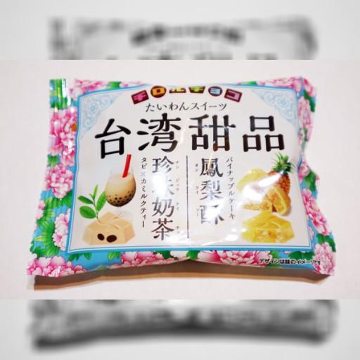 チロルチョコから台湾スイーツ味が登場!実物と食べ比べてみた