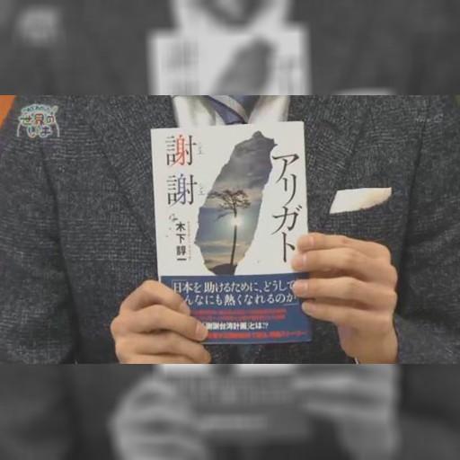 日本人6年謝了再謝!311大地震台灣捐200億元的秘密