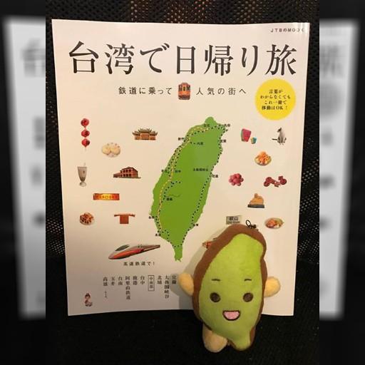 台湾旅行したことある方、台湾はどうでしたか?