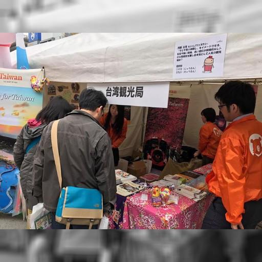 栄で開催してる「旅まつり」に台湾観光局が参加しています!