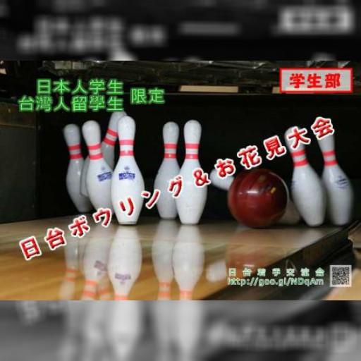 4月9日 【学生限定】日台ボウリング&お花見大会