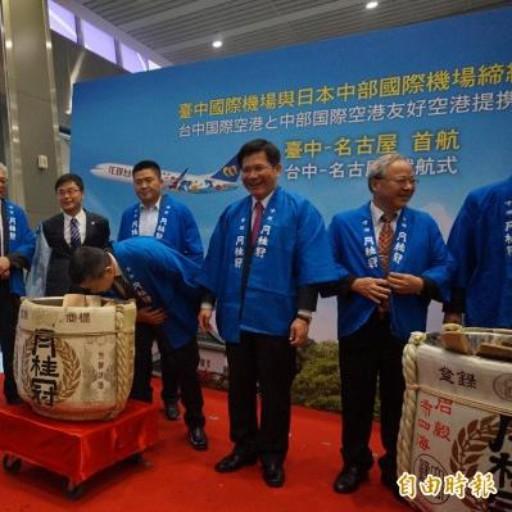 台中國際機場與名古屋中部國際機場 成為姐妹淘 – 生活 – 自由時報電子報