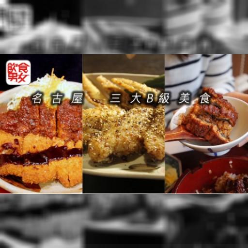 帶你食名古屋三大B級美食!豬扒勁加味噌 交趾雞要食中翼先 鰻魚三食最滋味 | 2017-03-31 | 飲食男女 | 蘋果日報