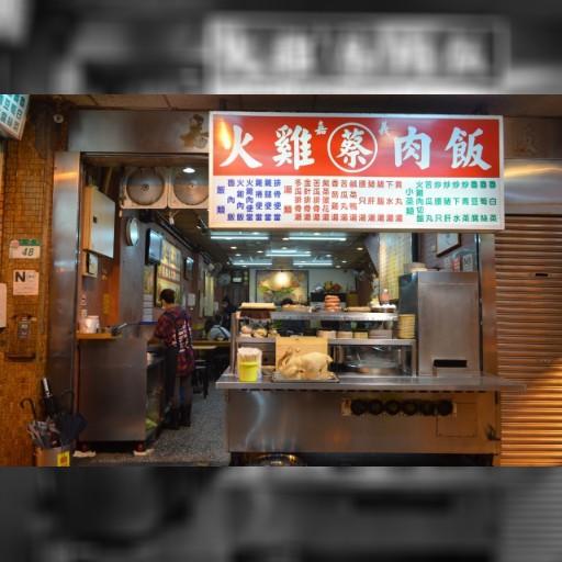 【台湾】魯肉飯が北の横綱なら、南の横綱は雞肉飯(ジーロウファン)!台湾ツウが勧める「美味しいごはん」5選 – うまい肉
