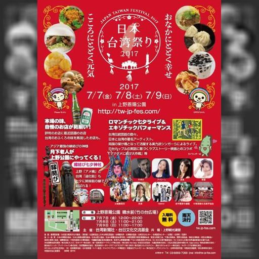 今週末、上野公園で「日本台湾祭り」が開催されます。
