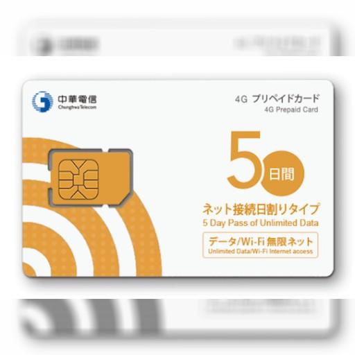 台湾で使える中華電信のプリペイドSIM、成田・羽田で販売開始