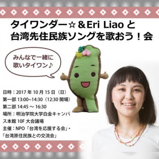 10月15日 タイワンダー☆&Eri Liaoと台湾先住民族ソングを歌おう!会(東京都)