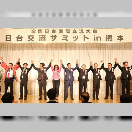 日台交流サミット、熊本で開催 台湾の国際組織への貢献を支持 | 社会 | 中央社フォーカス台湾